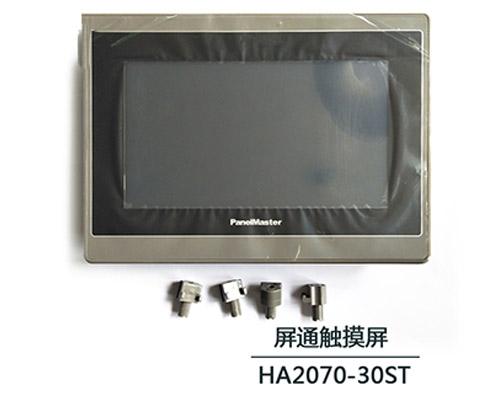 屏通触摸屏HA2070-30ST