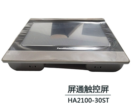 济南屏通触摸屏HA2100-30ST