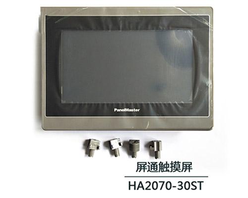 济南屏通触摸屏HA2070-30ST